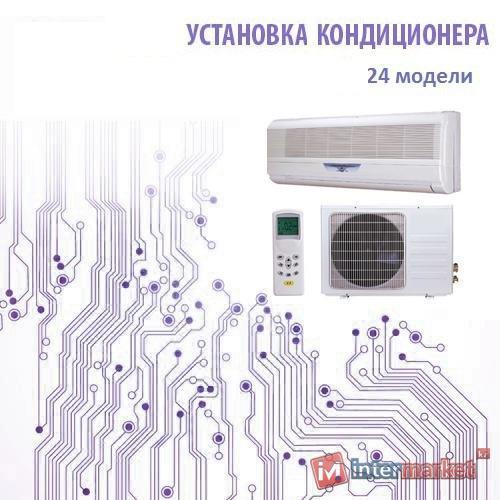 Установка кондиционеров 24-ой модели